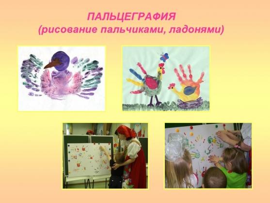 План конспект мастер класс для родителей