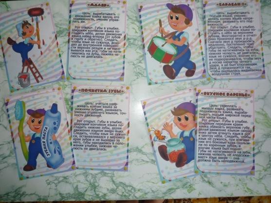 Картинки картотека для артикуляционной гимнастики 6