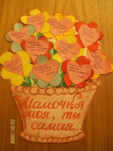 Детский подарок маме своими руками на 8 марта