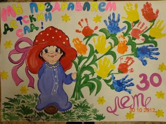 Открытка своими руками на 55 летие детскому саду, картинках картон для
