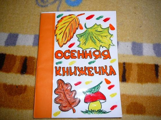 Самодельные книжки-малышка - Наборы для шитья игрушек. - HANDMODE
