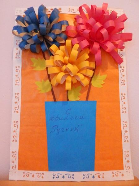 Открытки с днем рождения садика поделки, анимацию картинку открытка