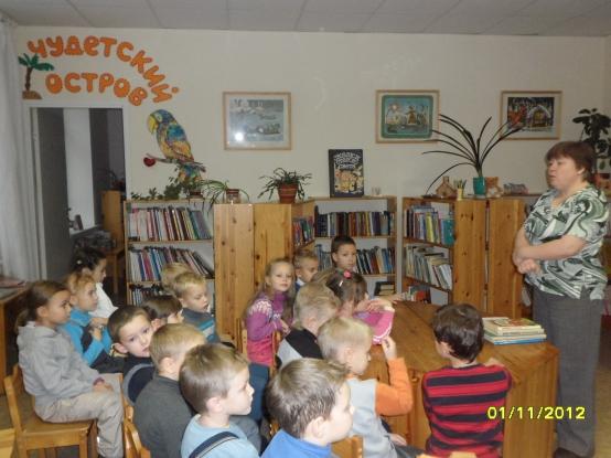 в гостях у книговичка игра знакомство с библиотекой
