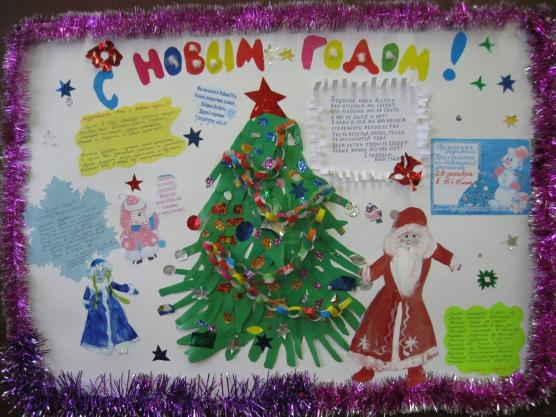 Плакаты детского сада к новому году