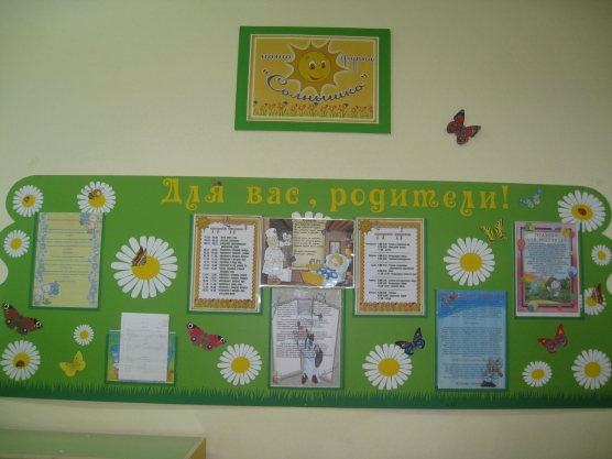 Уголок для родителей в детском саду своими руками картинки