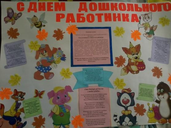 Своими руками стенгазета на день дошкольного работника 174