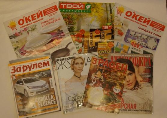 Вырезки из журналов своими руками