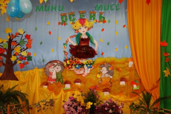 Детские конкурсы к празднику осени