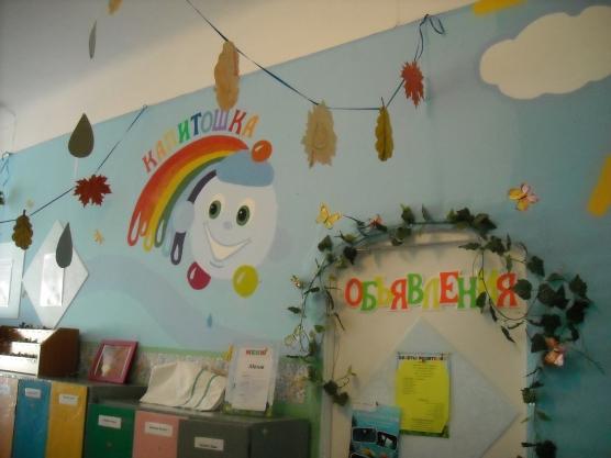 Оформление детских садов раздевалка