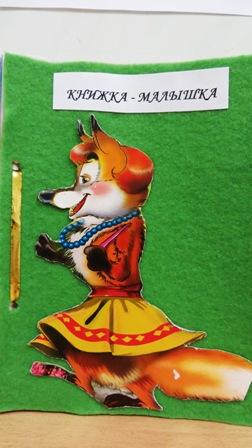 Книжка про животных своими руками 31