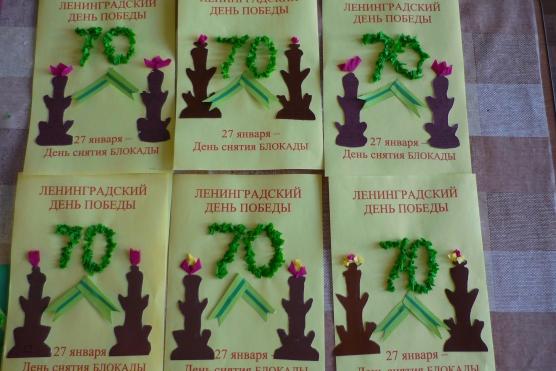 Открытки поздравления, открытка к блокаде ленинграда своими руками