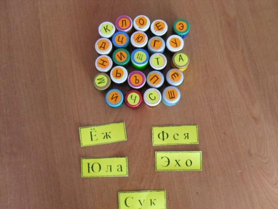 Пособия по обучению грамоте в детском саду своими руками