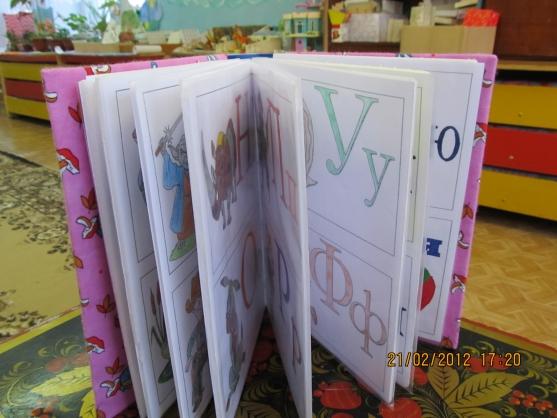 азбука своими руками фото в виде книги последний трюк выполнить