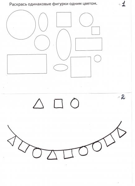 умные раскраски воспитателям детских садов школьным