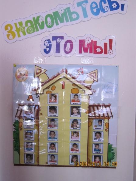 знакомьтесь это мы в детском саду фото