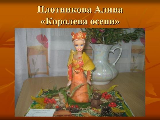 Выставка поделок дары осени для