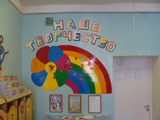 Уголок наше творчество в детском саду своими руками 109