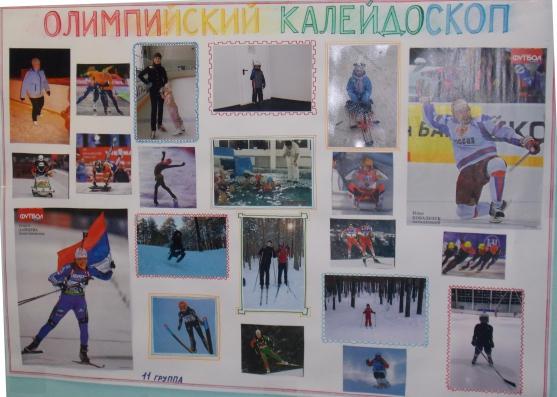 Конкурс стенгазет «Мы — будущие олимпийцы»