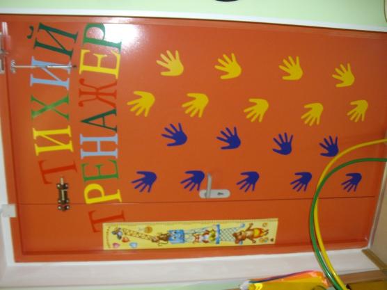 Тихий тренажер в детском саду своими руками 335