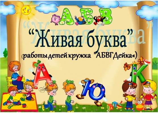 работы детей на тему «Живая буква