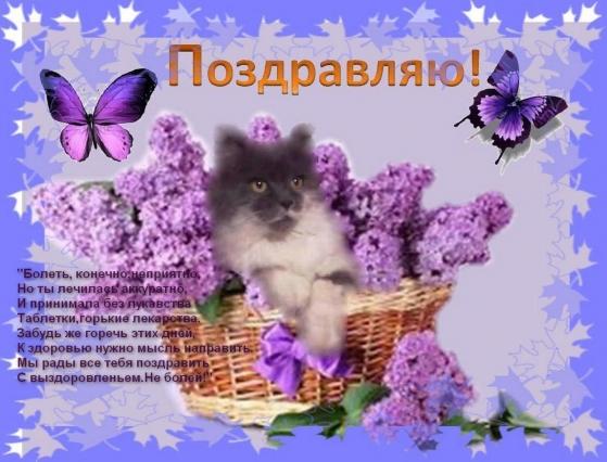 открытка с выздоровлением фото