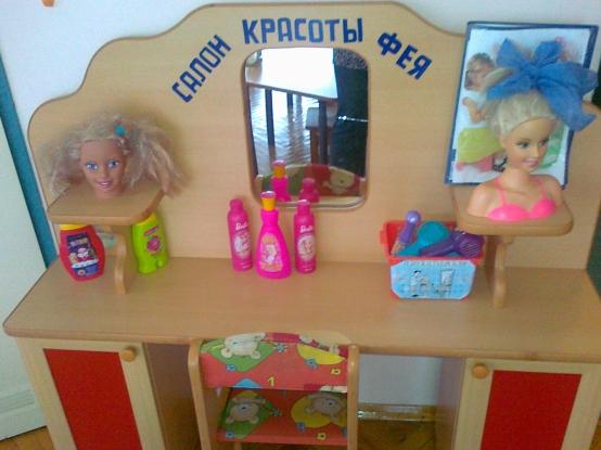 Уголок парикмахера в детский сад своими руками