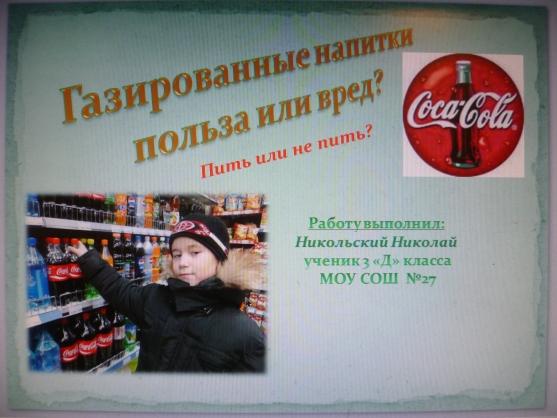 23. 10 марта 2012.  Газированные напитки польза или вред?