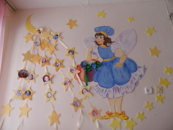 Оформление группы звёздочки в детском саду
