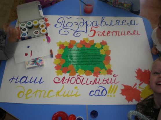 Про, открытка на день рождения детскому саду своими руками на участке фото