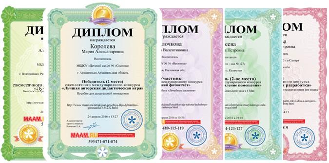 Конкурсы для педагогов на маам.ру