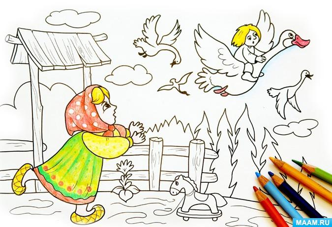 вам иллюстрации к сказке гуси лебеди карандашом украсить класс