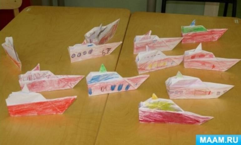 Конструирование из бумаги с элементами рисования «Пожарный катер» в группе старшего дошкольного возраста 5–6 лет