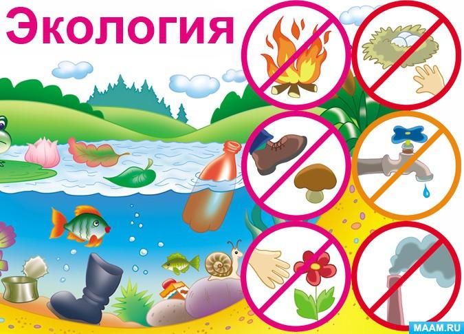 Картинки по запросу правила поведения в природе для детей в картинках