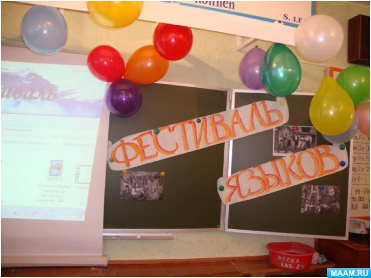«Фестиваль языков». Сценарий праздника для учащихся 8–10 классов