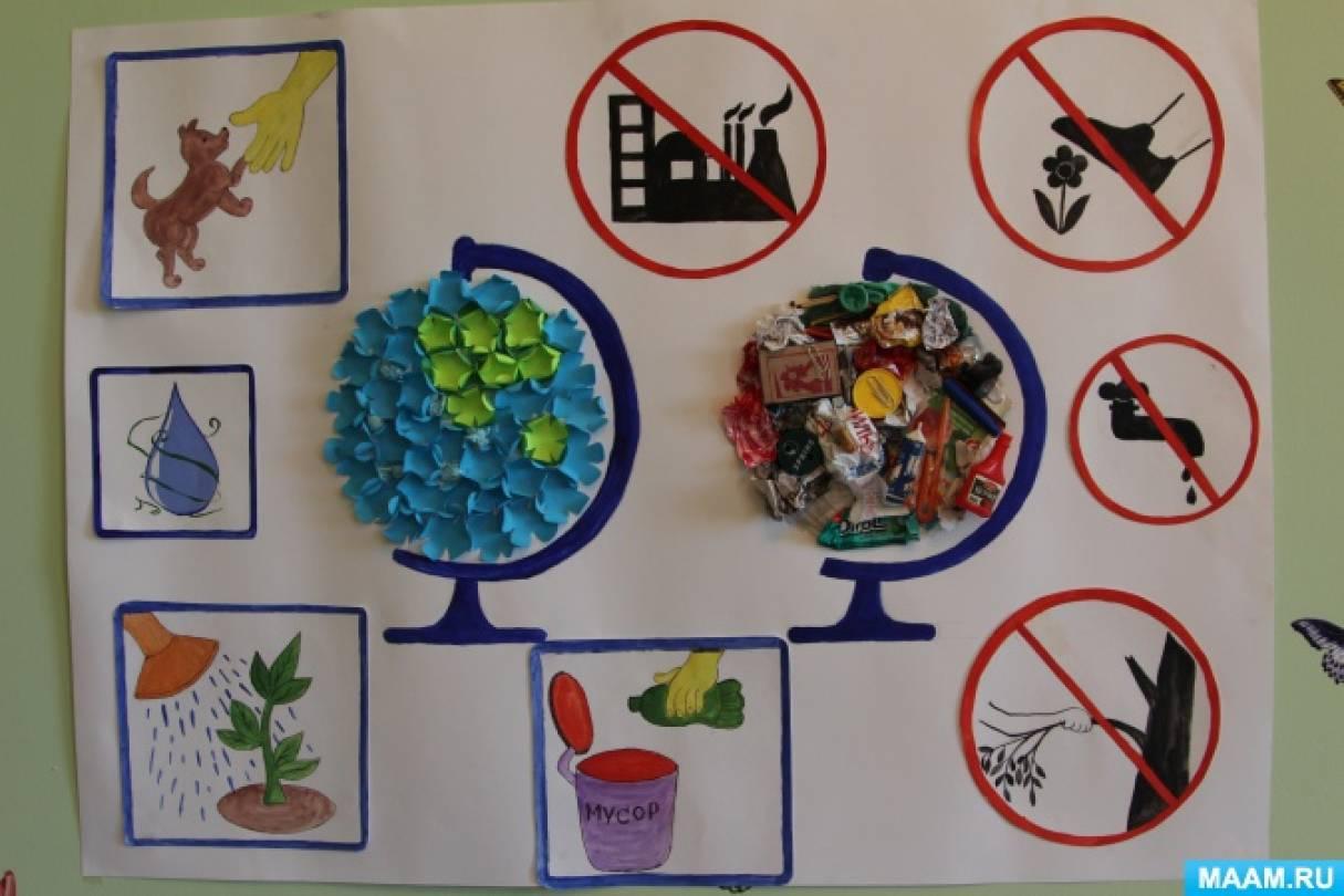 Беседа по экологическому воспитанию «Учимся беречь нашу планету»