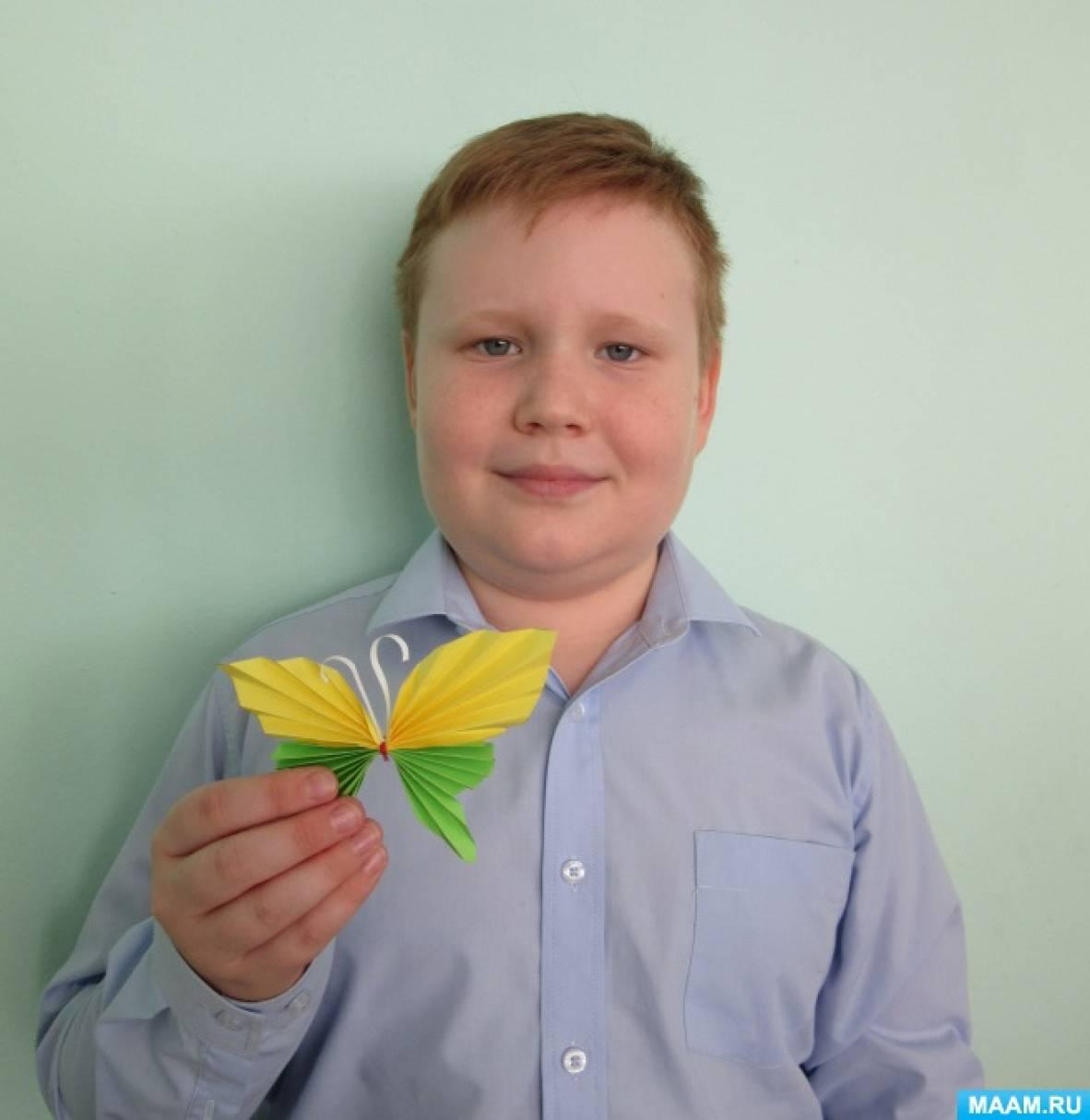 Мастер-класс для детей младшего школьного возраста «Бабочка из бумаги»