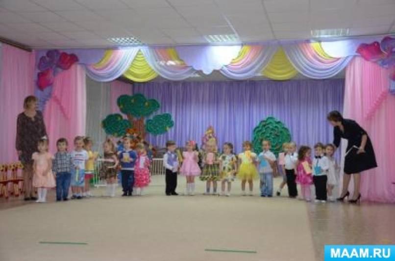 Сценарий праздника, посвященного Дню матери, во второй младшей группе