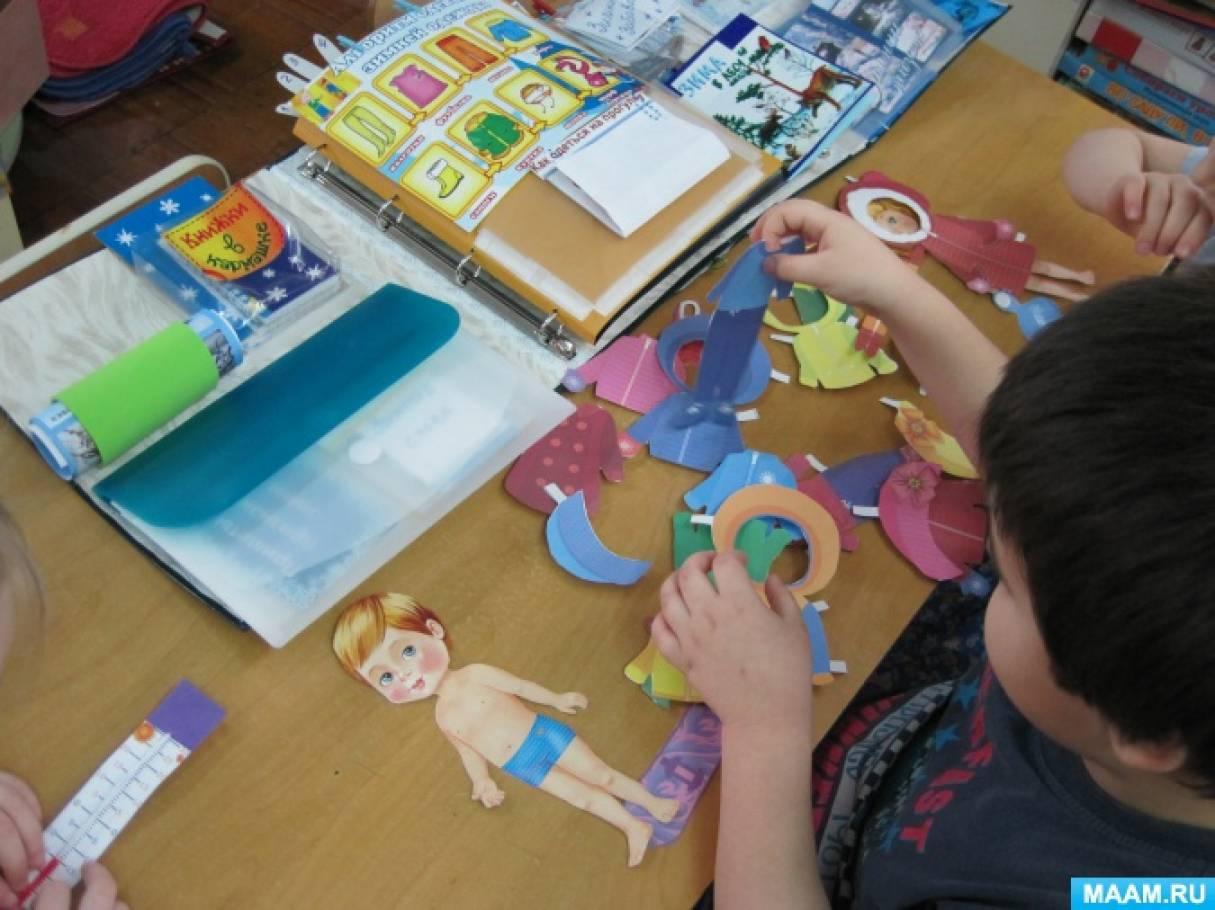 Дидактические пособия в детском саду своими руками 36