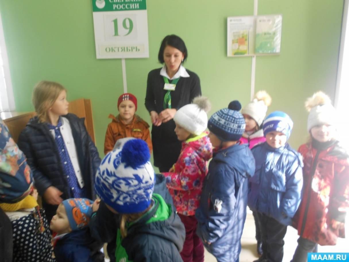 Фотографии об экскурсии в банк. Социально-личностное развитие ребёнка дошкольного возраста