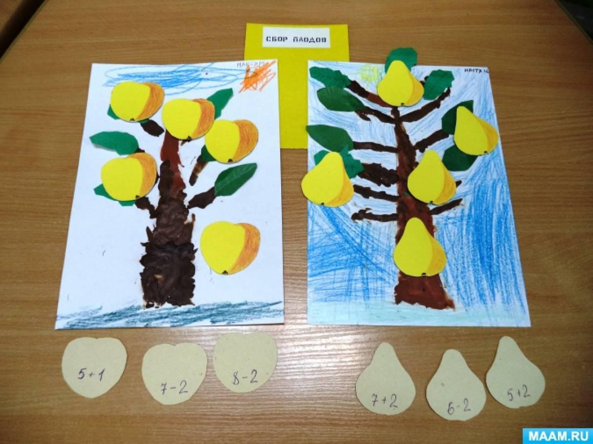 Дидактическая игра по математике «Собери урожай»