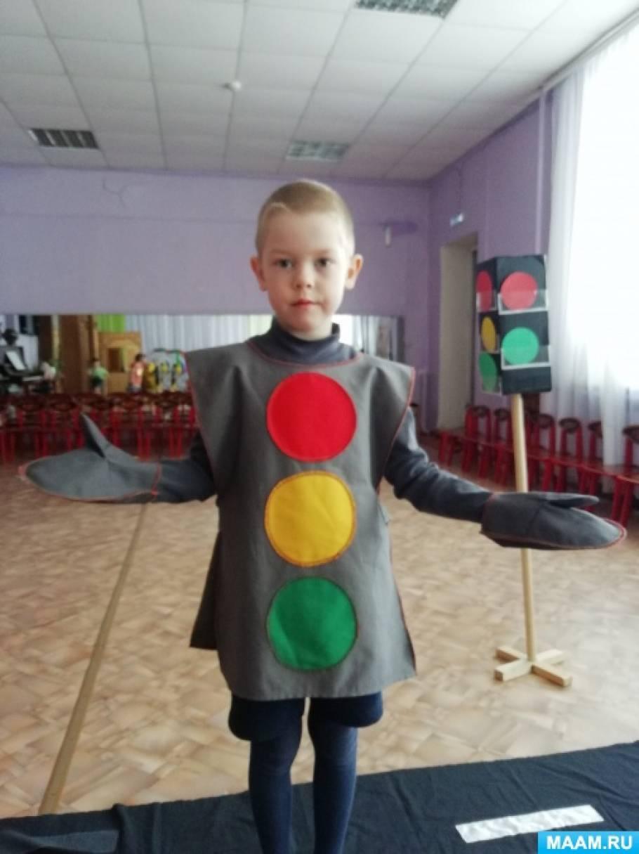 Дидактический костюм «Наш друг— Светофор»