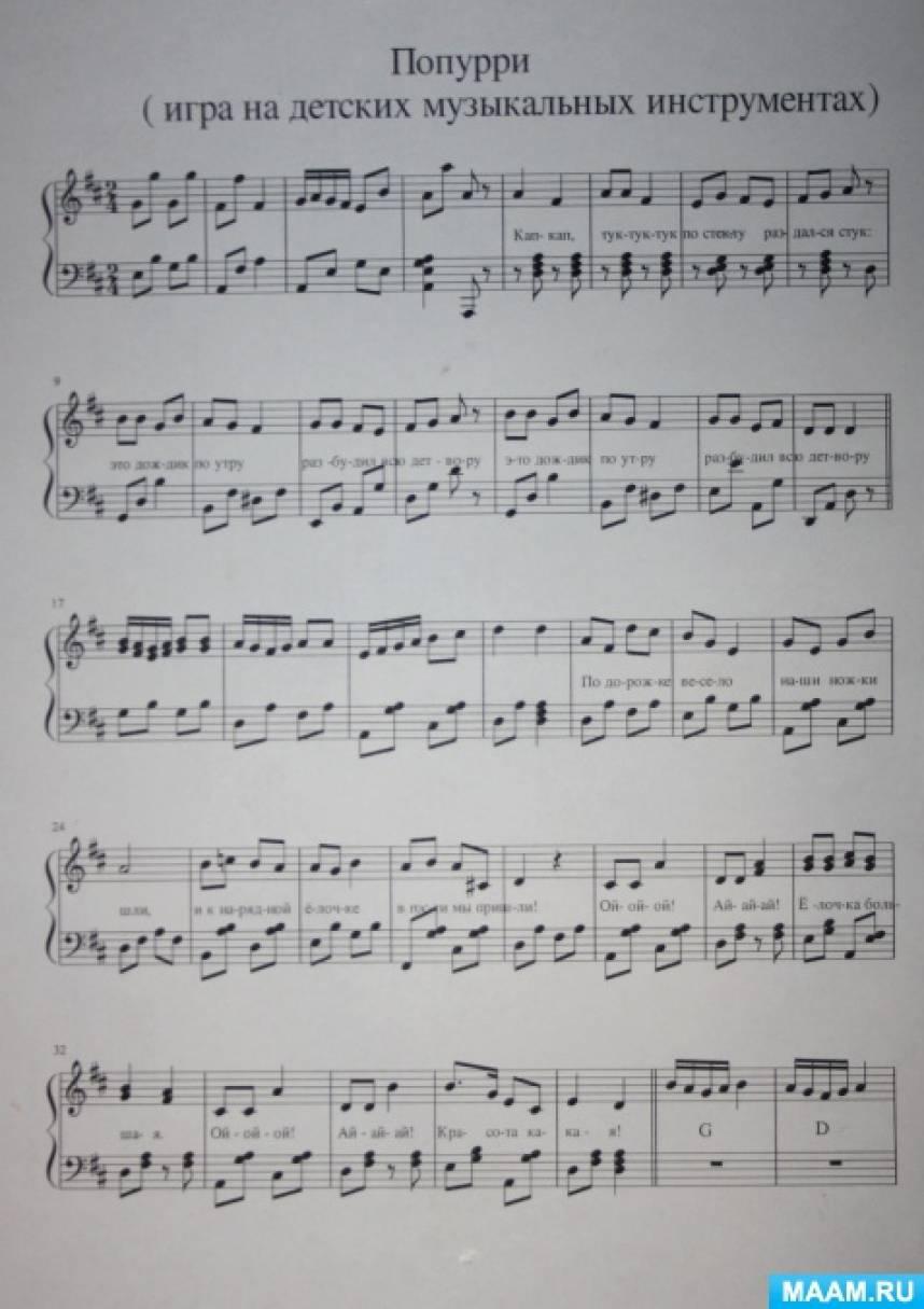 Попурри для оркестра детских музыкальных инструментов на выпускном утреннике