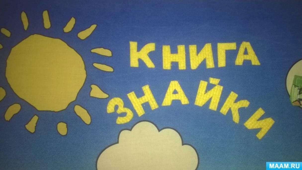 Полифункциональное пособие для работы с детьми дошкольного возраста «Книга Знайки»