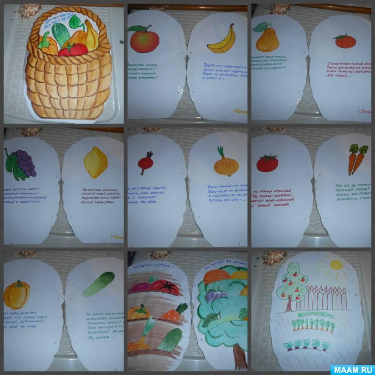 Дидактическая игра «Вот так овощ, вот так фрукт»