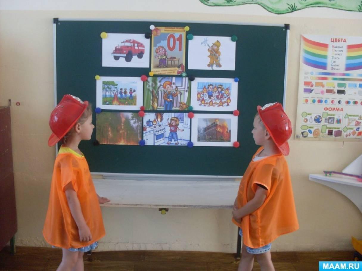 «День пожарной безопасности». Развлечение для детей старшего дошкольного возраста