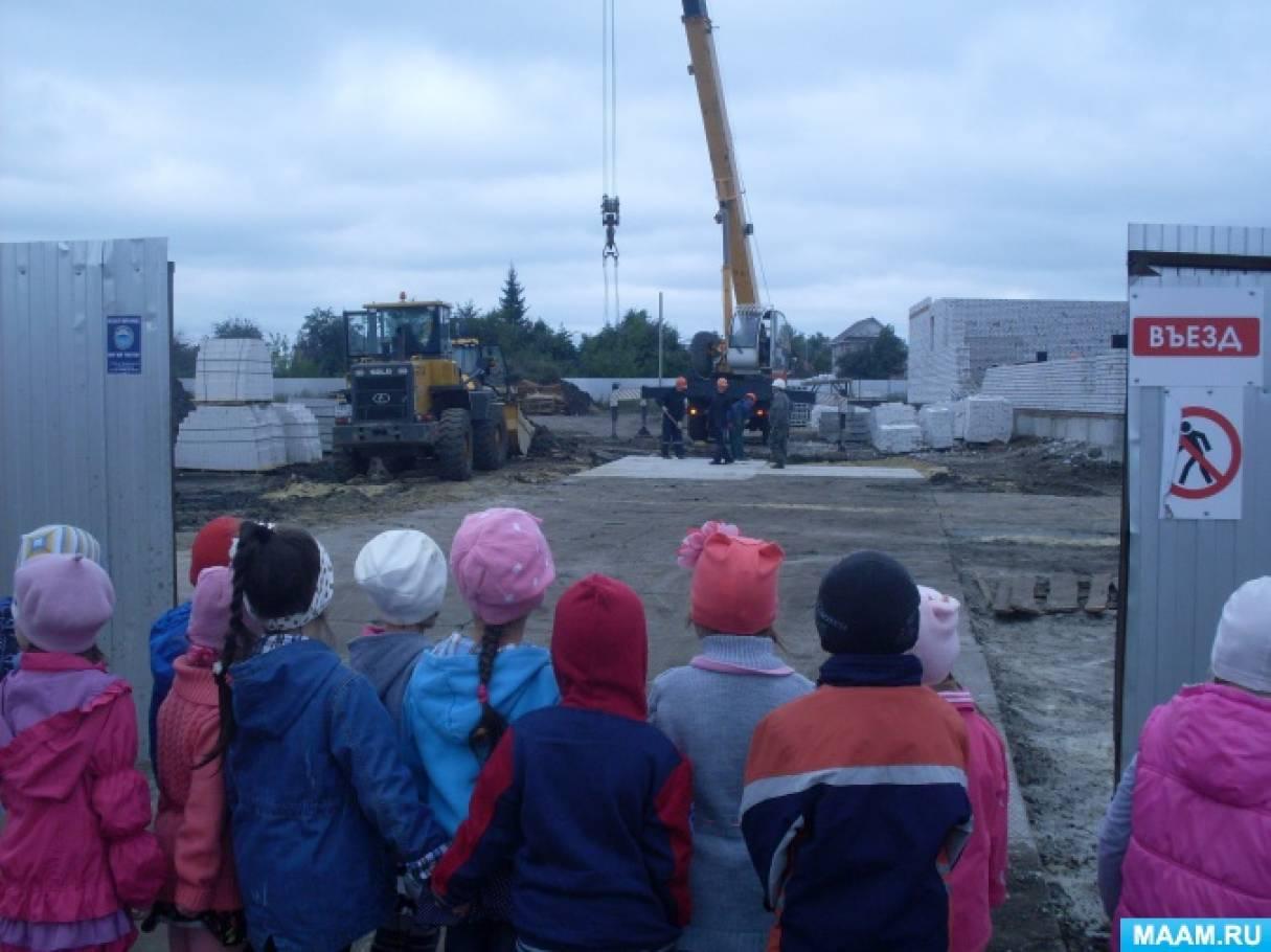 Экскурсия для детей старшего дошкольного возраста «Строительство новой школы»
