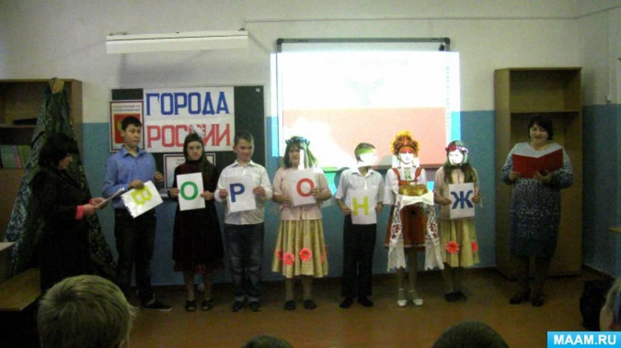 Сценарий этно-фестиваля «Города России. Город Воронеж» (3–4 класс)