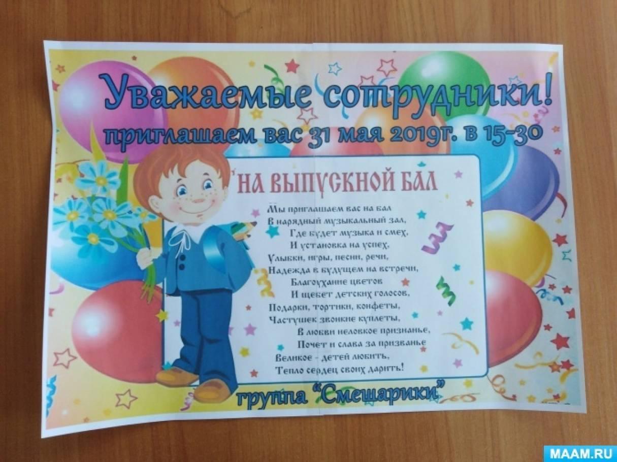 Открытка, открытки для сотрудников детского сада на выпускной