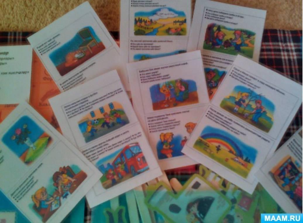 Лэпбук в детском саду по развитию речи