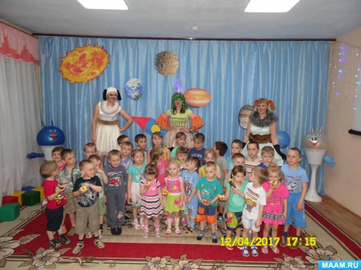 Сценарий развлечения в детском саду к 12 апреля «Космическое путешествие»